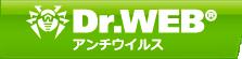 Dr.WEB®アンチウイルス